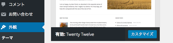 【WordPress】アイキャッチ表示切替【サムネイルorフル】