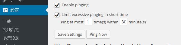 【WordPress】記事投稿時のping送信先を管理/整理