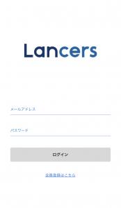 ランサーズのログイン画面