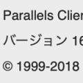 Parallels ClientでMacからWindowsへのリモート接続方法
