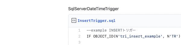 【SQL Server】トリガーを使って日時を自動更新する方法